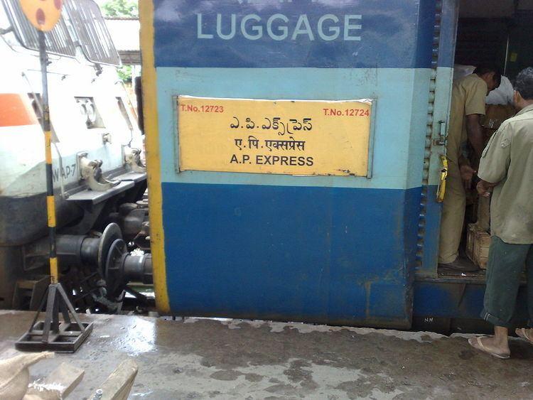 Andhra Pradesh Express (old)