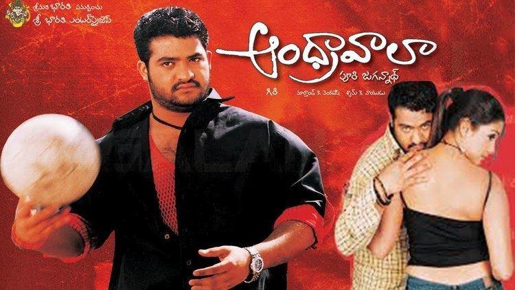 Andhrawala Andhrawala Telugu Full Movie NTR Puri Jagannadh Telugu Super Hit