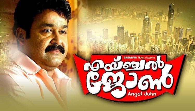 Angel John Angel John Malayalam Full Movie Ft Mohanlal Nithya Menon Comedy