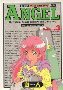 Angel (manga) movie poster