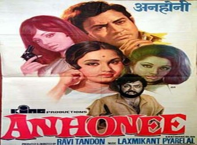 Anhonee 1973 IndiandhamalCom Bollywood Mp3 Songs i pagal