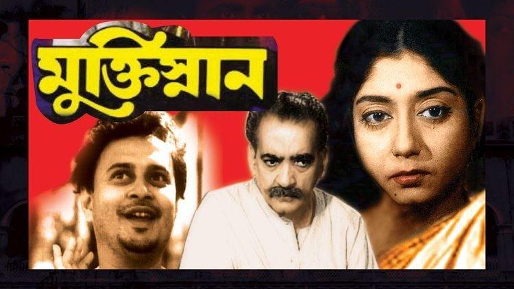 Anil Chatterjee Muktisanan Full Movie Anil Chatterjee