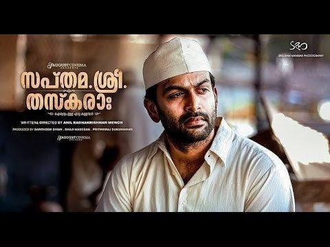 Anil Radhakrishnan Menon Sapthamashree Thaskaraha Malayalam Movie by Anil Radhakrishnan