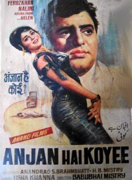 Anjaan Hai Koi movie poster