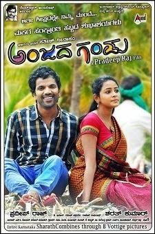 Anjada Gandu (2014 film) movie poster