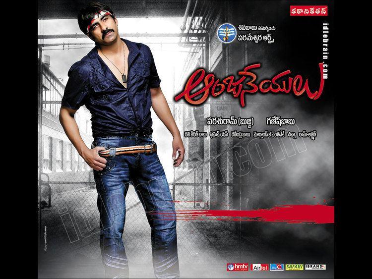 Anjaneyulu (film) Anjaneyulu Telugu film wallpapers Telugu cinema Ravi Teja