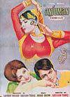 Anjuman (1970 film) movie poster