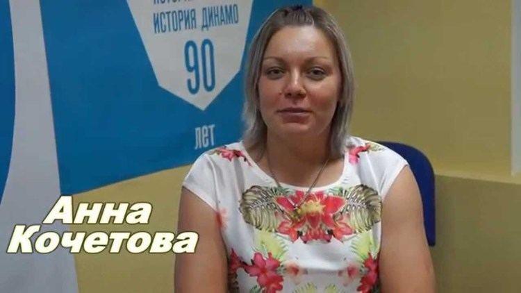 Anna Kochetova Anna Kochetova HC Dinamo VLG YouTube