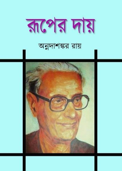 Annada Shankar Ray - Alchetron, The Free Social Encyclopedia