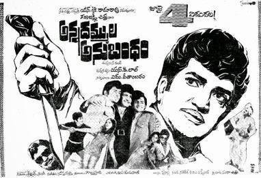 Annadammula Anubandham movie poster