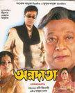 Annadaata movie poster