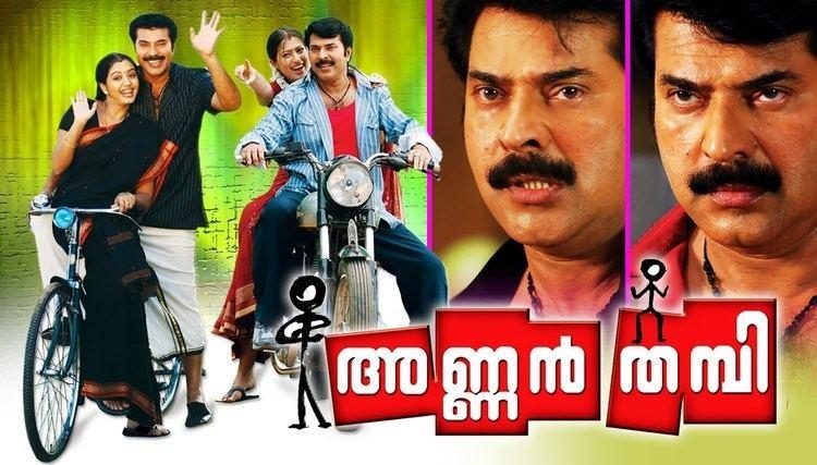 Annan Thambi Annan Thambi 2008 Malayalam Full Movie Malayalam Movie Online