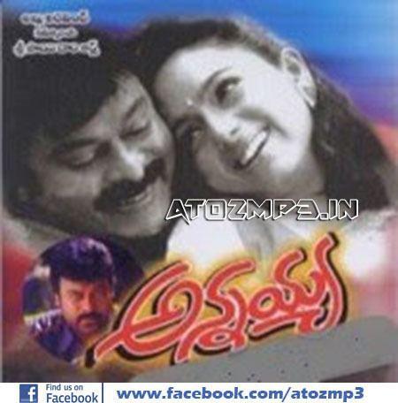 Annayya (2000 film) Annayya 2000 Telugu Mp3 Songs Free Download AtoZmp3