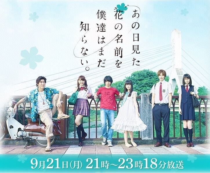 Anohana: The Flower We Saw That Day Anohana The Flower We Saw That Day Drama SP AsianWiki