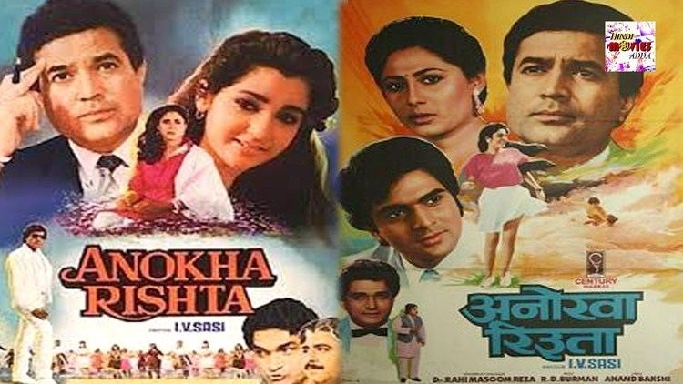 Anokha Rishta 1986 Full Length Hindi Movie Rajesh Khanna Smita