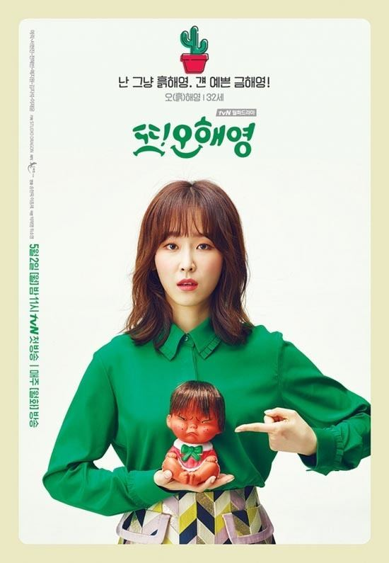 Another Oh Hae-young Pick a card any card for Oh Haeyoung Again Dramabeans Korean