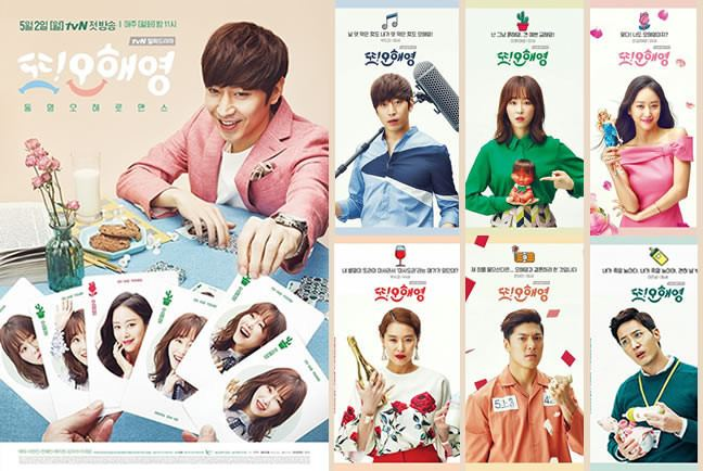 Another Oh Hae-young New Korea Drama Another Oh Haeyoung BnBhero Blog