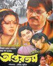 Antaratama movie poster