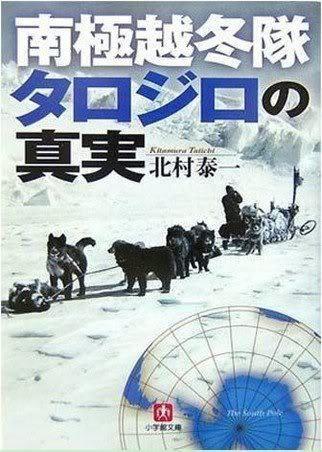 Antarctica (1983 film) KimuTakus 2011 Dorama Is Remake of 1983 Movie Antarctica