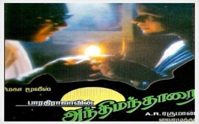 Anthimanthaarai Anthimanthaarai Songs Lyrics