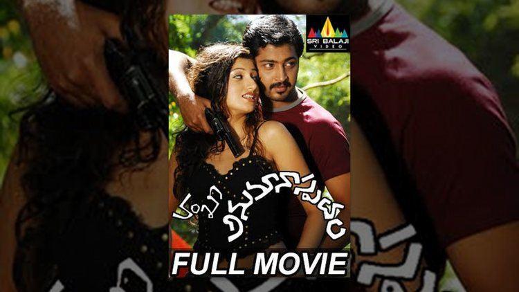 Anumanaspadam Anumanaspadam Telugu Full Movie Aryan Rajesh Hamsa Nandini Sri