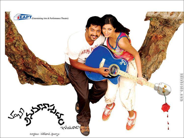 Anumanaspadam Anumanaspadam Telugu film wallpapers Telugu cinema Vamsi