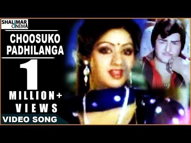 Anuraga Devata movie scenes Play Hmoob video on youtube Anuraga Devatha Movie Choosuko Padhilanga Video Song NTR Jayapradha Sridevi without ads