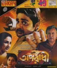 Aparadhi (2009 film) movie poster