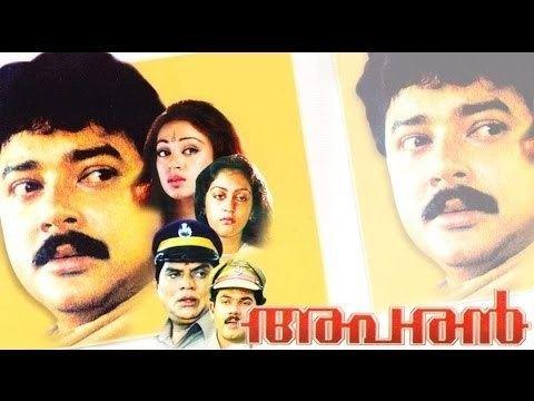Aparan (film) Aparan 1988 Full Length Malayalam Movie YouTube