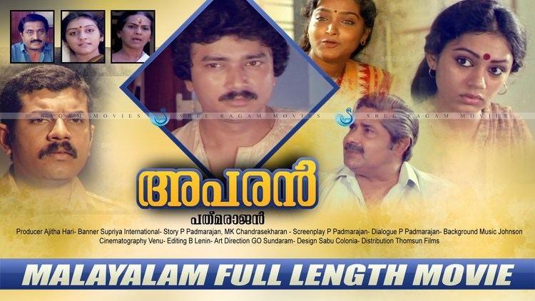 Aparan (film) Aparan Malayalam Full Movie Superhit Malayalam Movie Jayaram