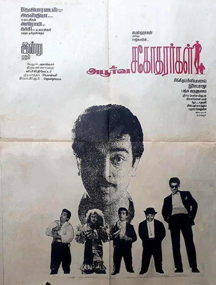 Apoorva Sagodharargal (1989 film) Apoorva Sagodharargal (1989 film)