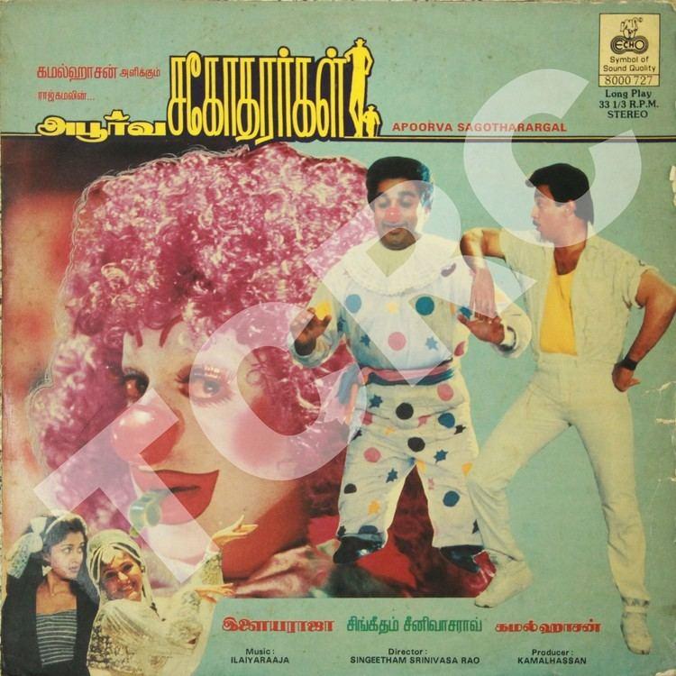 Apoorva Sagodharargal (1989 film) RARE Original LP cover of Kamal Hassans Aboorva Sagodharargal