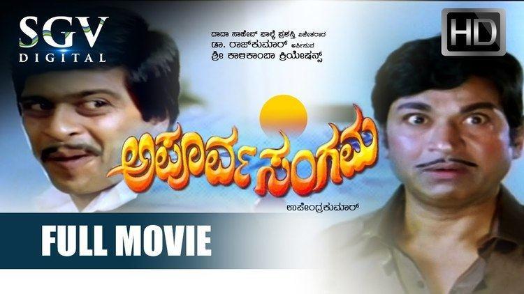 Apoorva Sangama Apoorva Sangama Kannada Full Movie Kannada Movies Full Kannada