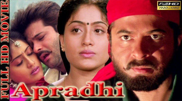 Apradhi 1992 Anil Kapoor Vijayashanti Chunky Pandey Anupam