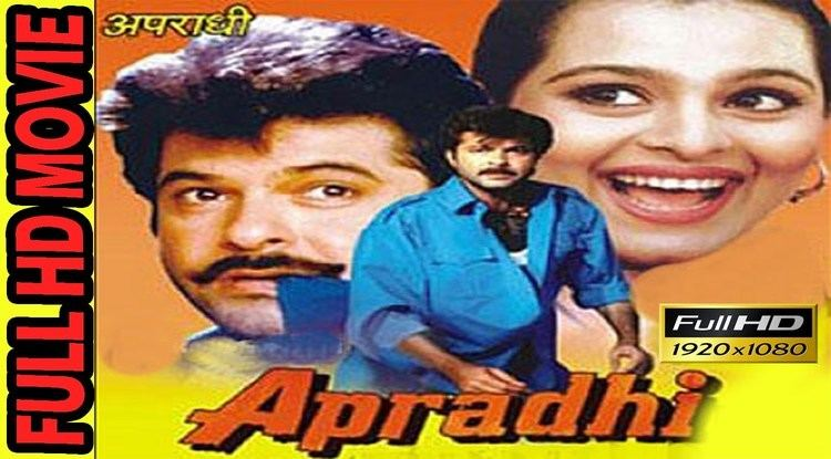 Apradhi 1992 Anil Kapoor Vijayashanti Full Length HD Movie
