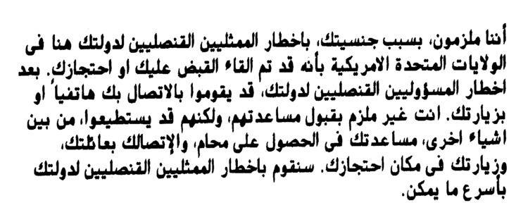 Arabic Arabic Mandatory Consular Notification