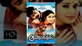 Aradhana (1987 film) Aaradhana Telugu Full Movie Chiranjeevi Radhika Suhasini