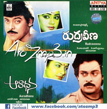 Aradhana (1987 film) Aaradhana 1987 Telugu Mp3 Songs Free Download AtoZmp3