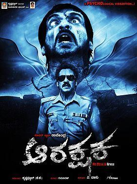 Arakshaka movie poster