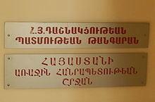 ARF History Museum httpsuploadwikimediaorgwikipediacommonsthu