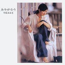 Arigatō (Miyuki Nakajima album) httpsuploadwikimediaorgwikipediaenthumb6