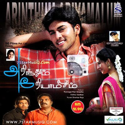 Arinthum Ariyamalum Arinthum Ariyamalum 2005 Tamil Movie High Quality mp3 Songs Listen