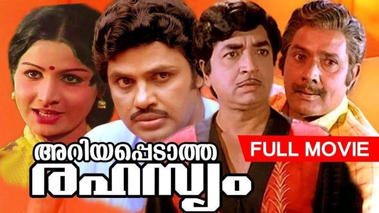 Ariyappedatha Rahasyam Malayalam Full Movie Ariyappedatha Rahasyam HD Ft Prem