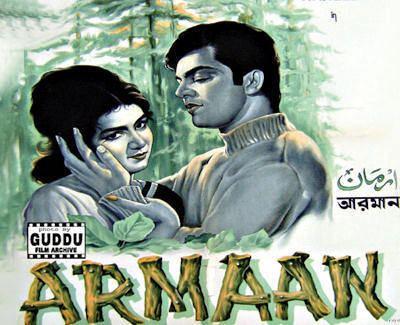 Armaan (1966 film) cineplotcomwpcontentuploads201005aarmaanjpg