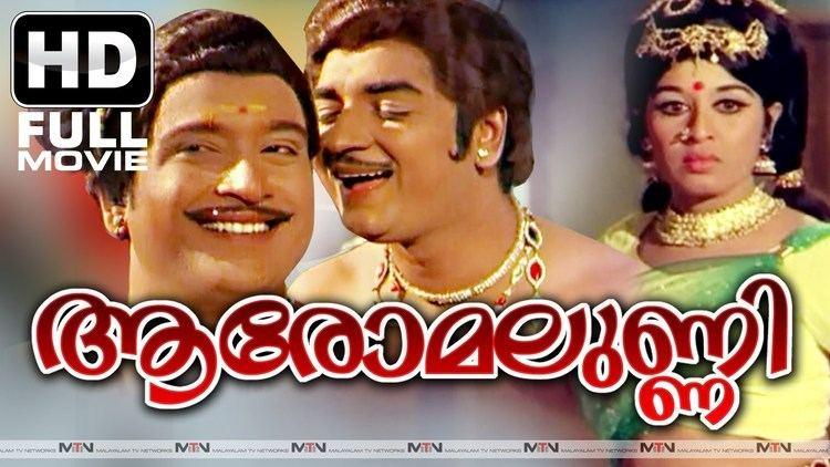 Aromalunni aromalunni malayalam full movie Evergreen Malayalam full Movie