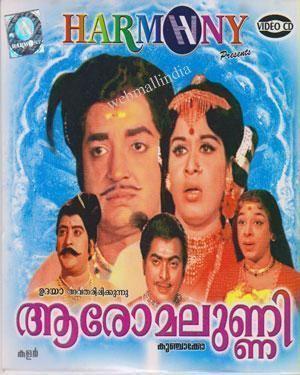 Aromalunni Buy Malayalam Movie Aromal unni VCD