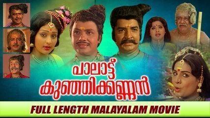 Aromalunni Aromalunni Full Length Malayalam Movie Video Dailymotion