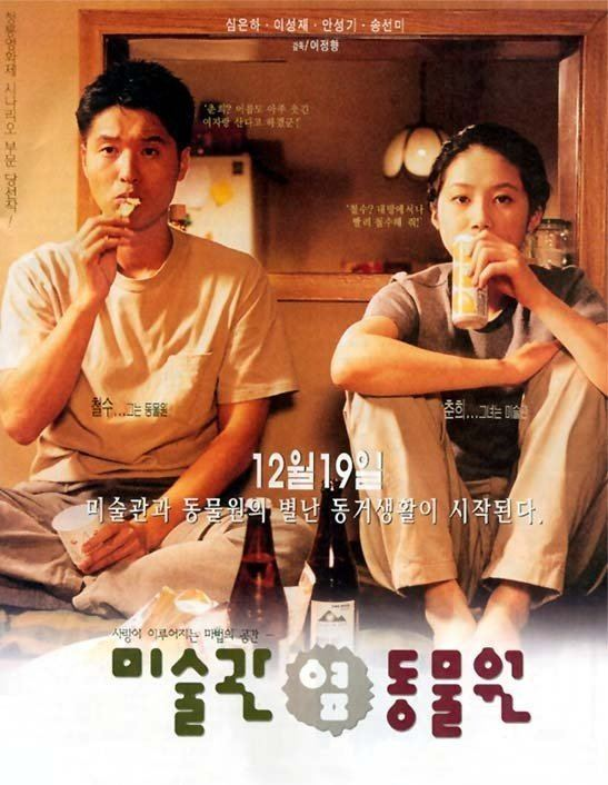 Art Museum by the Zoo Art Museum By The Zoo Korean Movie 1998