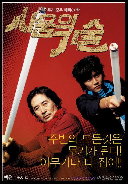Art of Fighting (film) fimskoficorkruploadupimgcleansing46mov20