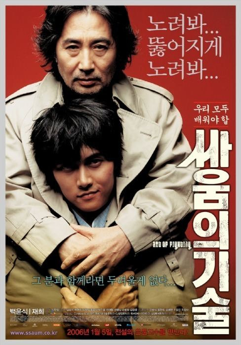 Art of Fighting (film) asianwikicomimages9945950jpg